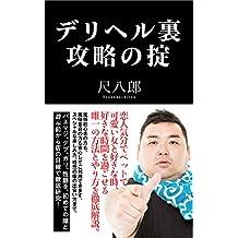 Amazon.co.jp: 尺八郎: Kindleス...