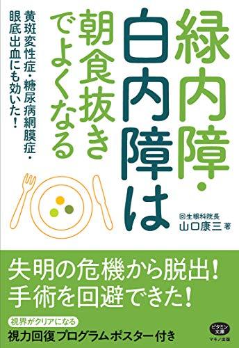 緑内障・白内障は朝食抜きでよくなる (黄斑変性症・糖尿病網膜症・眼底出血にも効いた!)