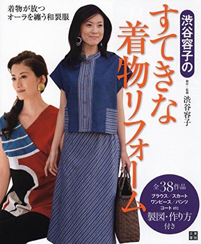渋谷容子のすてきな着物リフォーム