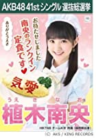 【植木 南央】AKB48 僕たちは戦わない 41st シングル選抜総選挙 劇場盤限定 ポスター風生写真 HKT48チームKIV