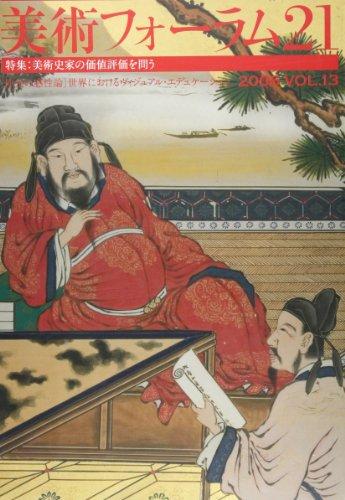 美術フォーラム21 第13号 特集:美術史家の価値評価を問う