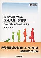 学習指導要領は国民形成の設計書: その能力観と人間像の歴史的変遷