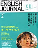 ENGLISH JOURNAL 2006 2 CD版