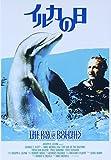 イルカの日 [DVD]