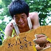 ドラマ「ホームレス中学生」オリジナル・サウンドトラック(仮)