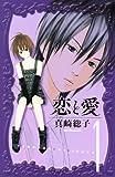 恋と愛(1) (デザートコミックス)