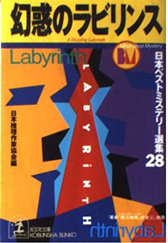 幻惑のラビリンス―日本ベストミステリー選集〈28〉 (光文社文庫)の詳細を見る