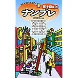ナンプレ 超上級編 20(パズルBOOKS 92)