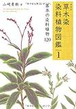 新装版 草木染 染料植物図鑑 1 基本の染料植物 120 画像