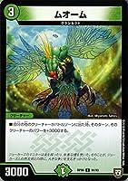 デュエルマスターズ 双極篇 ムオーム(コモン) 逆襲のギャラクシー 卍・獄・殺!!(DMRP06)