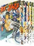 スイようび コミック 全5巻 完結セット