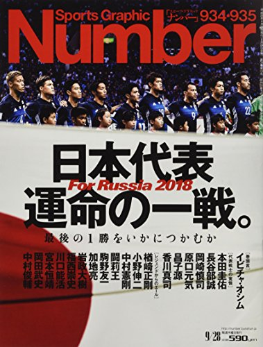 Number(ナンバー)934・935号 日本代表 運命の一戦。 (Sports Graphic Number(スポーツ・グラフィック ナンバー))の詳細を見る