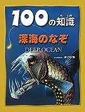 深海のなぞ (100の知識)