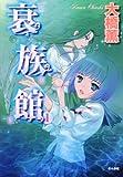 衰族館 1 (ぶんか社コミックス ホラーMシリーズ)
