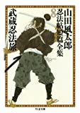 武蔵忍法旅 ――山田風太郎忍法帖短篇全集(8) (ちくま文庫)