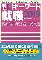 朝日キーワード就職2019 最新時事用語&一般常識