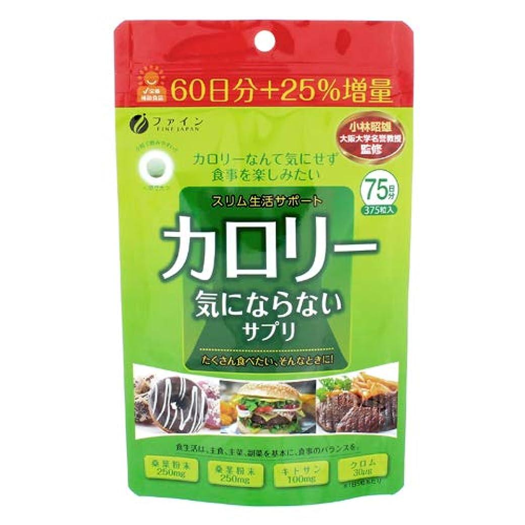 グレー味わう緑カロリー気にならない 大容量品 約375粒 【30袋組】