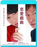 恋愛戯曲~私と恋におちてください。~[Blu-ray/ブルーレイ]