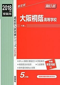 大阪桐蔭高等学校   2018年度受験用赤本 258 (高校別入試対策シリーズ)