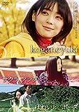 古新舜ショートフィルム作品集『サクラ、アンブレラ』『ほわいと。ポーズ』『kogane...[DVD]