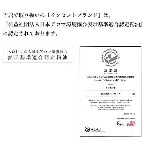 メイチャン (リツェアクベバ) 10ml インセント アロマオイル AEAJ 表示基準適合認定精油