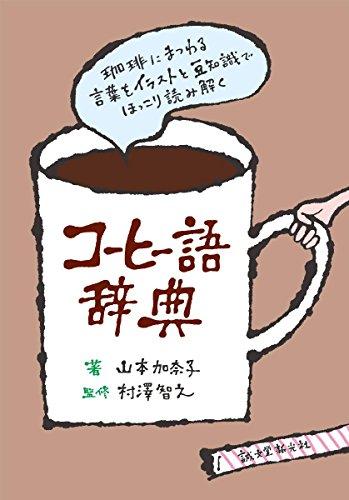 コーヒー語辞典: 珈琲にまつわる言葉をイラストと豆知識でほっこり読み解く
