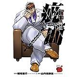 バキ外伝疵面 スカーフェイス コミック 1-8巻セット