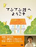 てふてふ荘へようこそ[DVD]