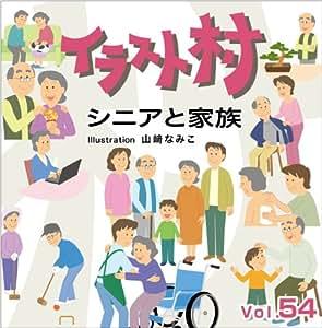イラスト村 Vol.54 シニアと家族