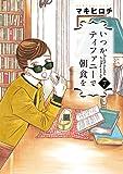 いつかティファニーで朝食を 7巻 (バンチコミックス)