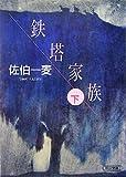 鉄塔家族 下 (朝日文庫 さ 32-3)