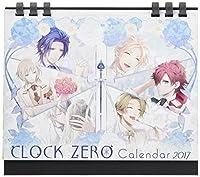 CLOCK ZERO カレンダー2017 卓上型 ([カレンダー])