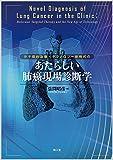 分子標的治療・テクノロジー新時代のあたらしい肺癌現場診断学