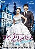 マイ・プリンセス ビジュアル オリジナル サウンドトラックDVD[DVD]