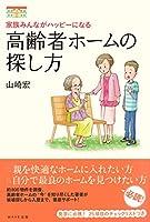 家族みんながハッピーになる 高齢者ホームの探し方