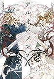 アルオスメンテ: 3 (ZERO-SUMコミックス)