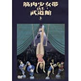 at 武道館 [DVD]