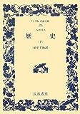 歴史〈下〉 (ワイド版岩波文庫)
