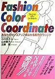 ファッション・カラー・コーディネイト―あなたのセンスアップをはかる配色テクニック
