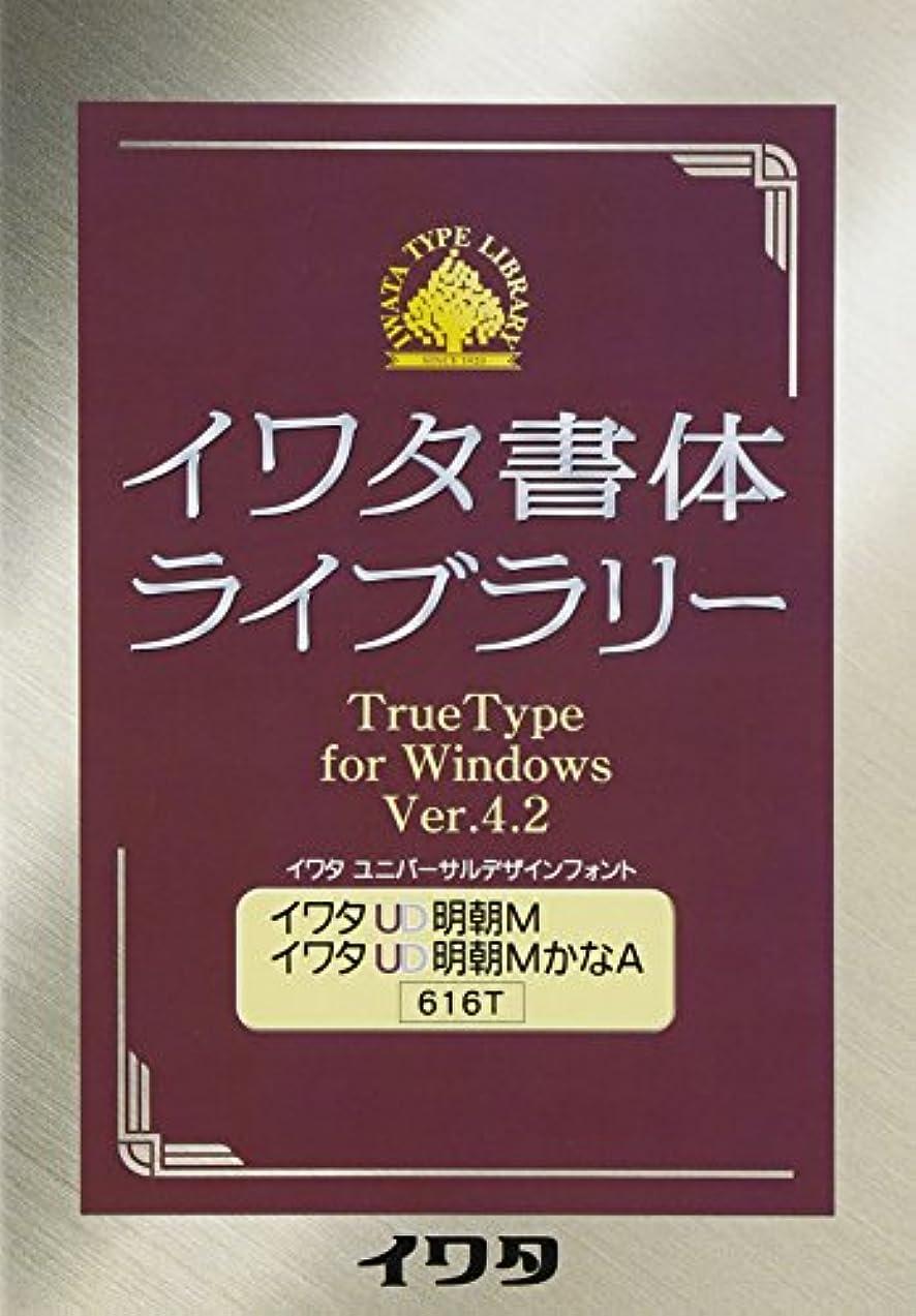 エトナ山疾患保護イワタ書体ライブラリー TrueType for Windows イワタUD明朝M/かなA