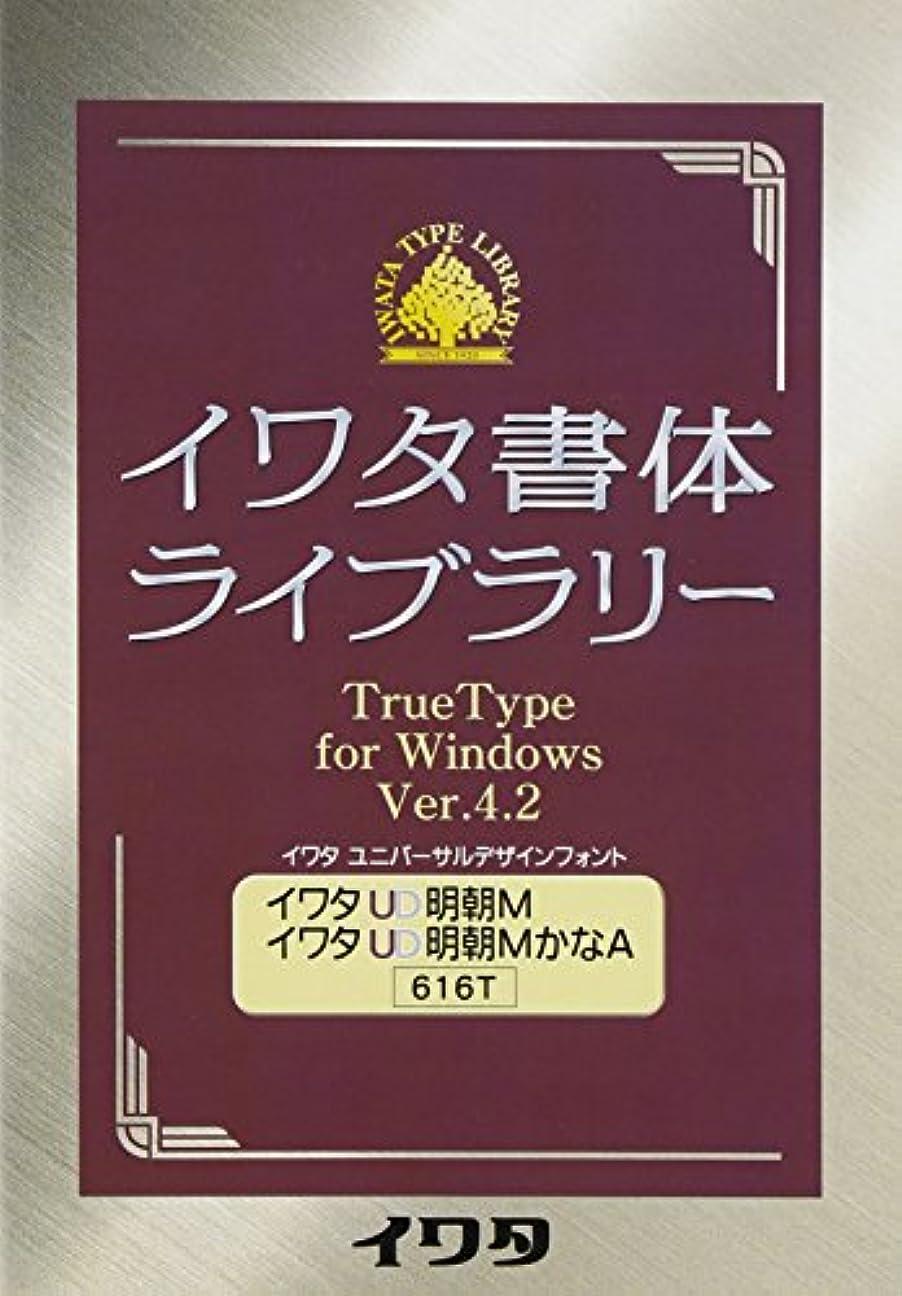 熟読実行可能変動するイワタ書体ライブラリー TrueType for Windows イワタUD明朝M/かなA