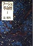 フーシェ革命暦〈第1部〉 画像