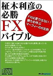 柾木利彦の必勝FXバイブル[CD] (FXは運ではない!勝ちを呼ぶマーフィーの6法則) (<CD>)