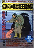 伝説の神国 出雲王朝の謎 (ワニ文庫―歴史マガジン文庫)