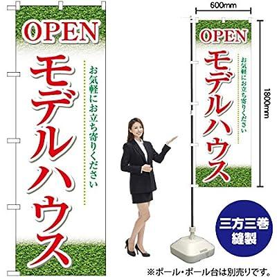 のぼり OPEN モデルハウス(緑) YN-5682 (三巻縫製 補強済み)