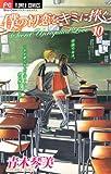 僕の初恋をキミに捧ぐ(10) (フラワーコミックス)