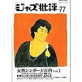 ジャズ批評 No.77 [女性シンガー大百科 Vol.1]