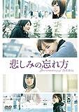 悲しみの忘れ方 Documentary of 乃木坂46 DVD スペシャル・エディション[DVD]