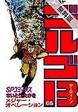 ゴルゴ13(65)【期間限定 無料お試し版】 (コミックス単行本)