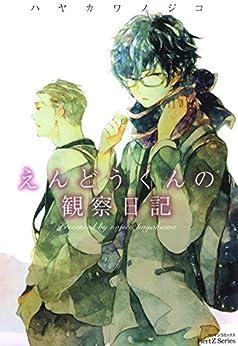 [ハヤカワノジコ]のえんどうくんの観察日記 (HertZ Series;ミリオンコミックス)